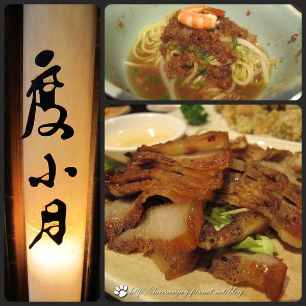 台北市 美食 餐廳 中式料理 台菜 度小月擔仔麵 (台北永康店)
