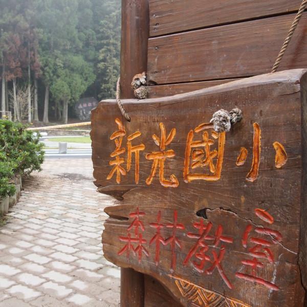 新竹縣 休閒旅遊 景點 景點其他 新光國小