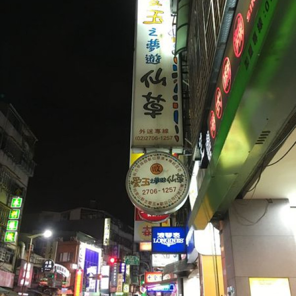 台北市 餐飲 飲料‧甜點 甜點 愛玉之夢遊仙草