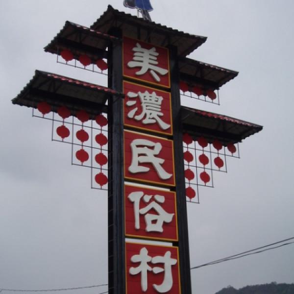 高雄市 休閒旅遊 景點 觀光工廠 美濃民俗村
