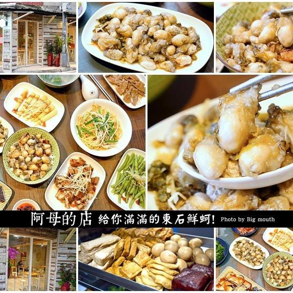 台北市 餐飲 夜市攤販小吃 阿母的店