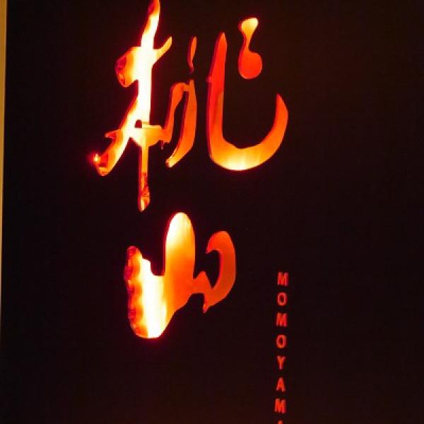 台北市 美食 餐廳 異國料理 日式料理 桃山 (台北喜來登大飯店)