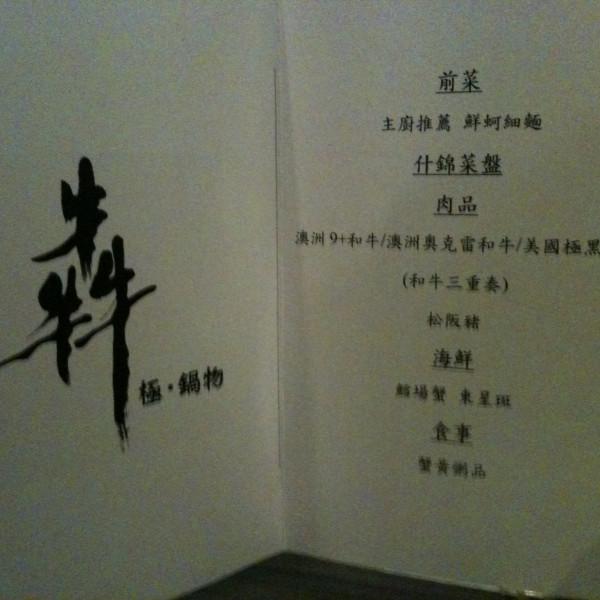 台北市 美食 餐廳 火鍋 涮涮鍋 極鍋物