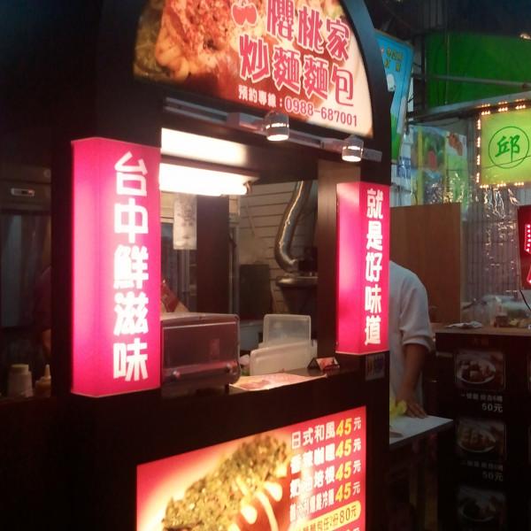 台中市 美食 攤販 異國小吃 櫻桃家炒麵麵包