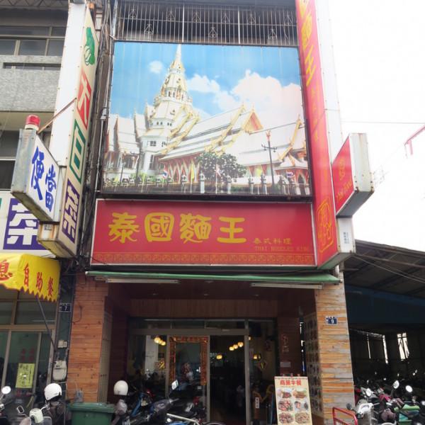 台中市 美食 餐廳 異國料理 泰式料理 泰國麵王