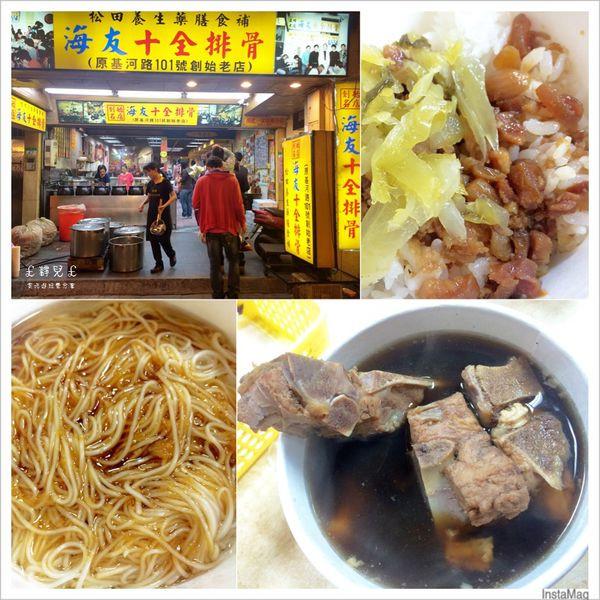 台北市 美食 餐廳 中式料理 小吃 海友十全藥燉排骨