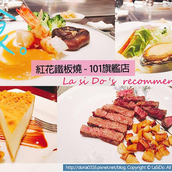 台北市 美食 餐廳 餐廳燒烤 鐵板燒 紅花鐵板燒 (台北101店)