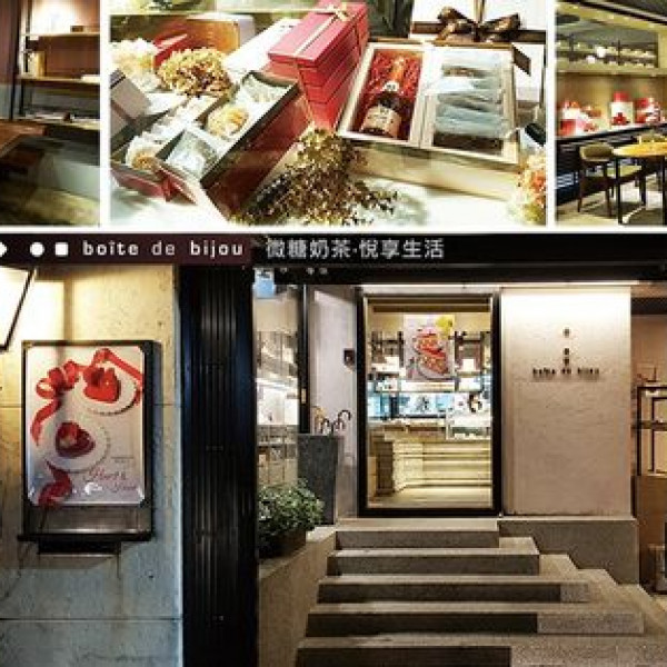 台北市 美食 餐廳 烘焙 蛋糕西點 珠寶盒法式點心坊 (安和店)