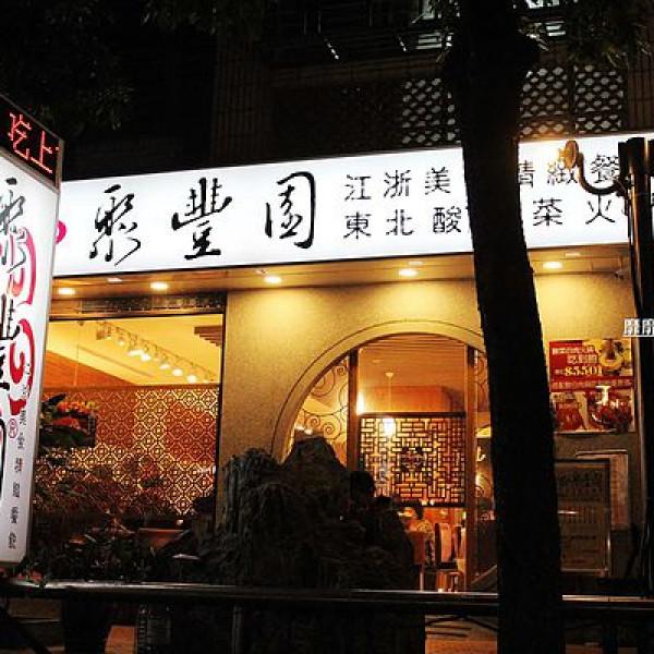 台北市 美食 餐廳 火鍋 涮涮鍋 聚豐園酸菜白肉鍋