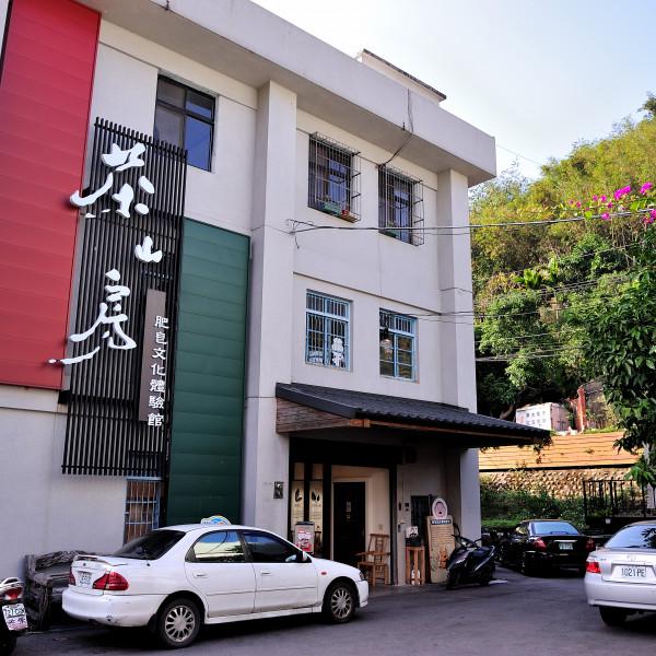 新北市 休閒旅遊 景點 觀光工廠 茶山房肥皂文化體驗館