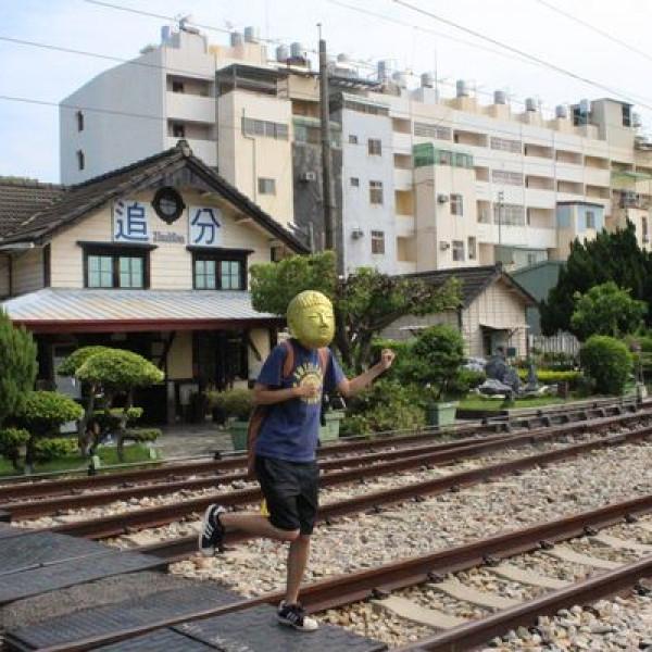 台中市 休閒旅遊 景點 車站 追分火車站