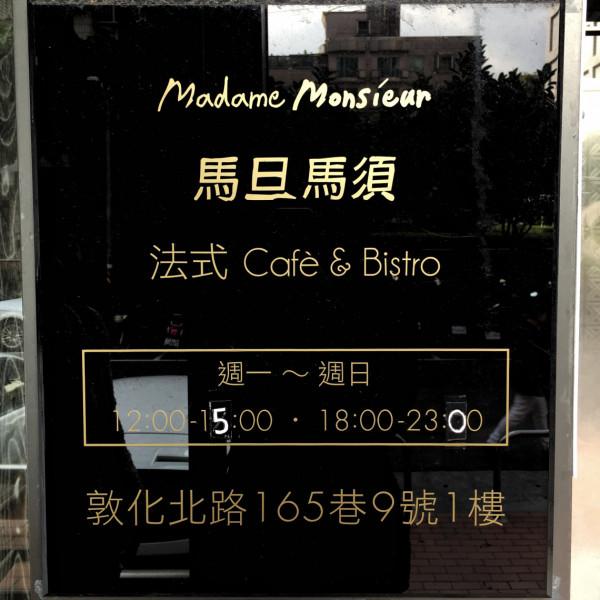 台北市 美食 餐廳 異國料理 法式料理 馬旦馬須法國館 Madame monsieur