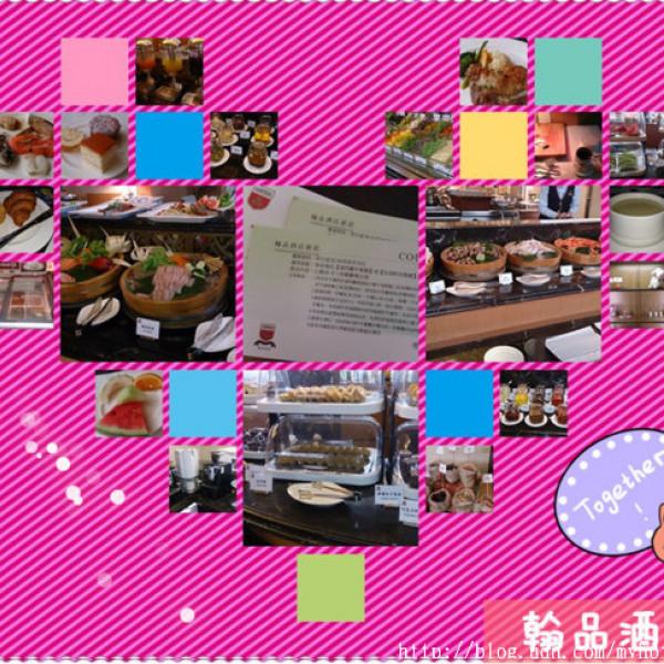 新北市 餐飲 美式料理 翰品酒店西餐廳-怡情軒