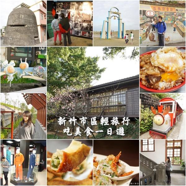 新竹市 休閒旅遊 景點 博物館 眷村博物館