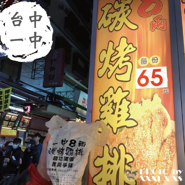 台中市 美食 攤販 鹽酥雞、雞排 一中8兩碳烤雞排