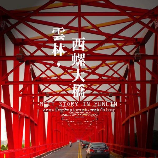 雲林縣 休閒旅遊 景點 景點其他 西螺大橋