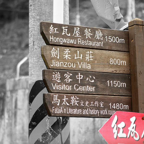 花蓮縣 休閒旅遊 景點 景點其他 馬太鞍溼地