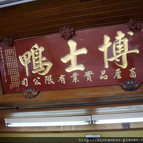 宜蘭縣 美食 餐廳 零食特產 零食特產 博士鴨(羅東門市)