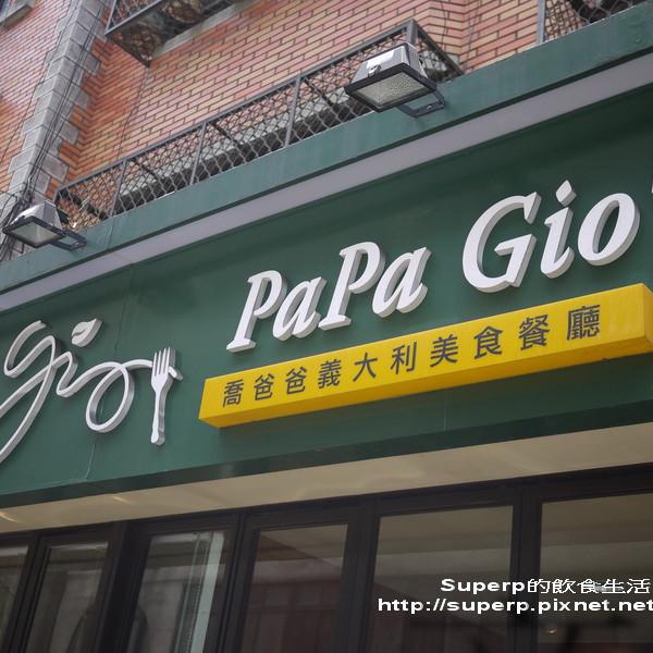 台北市 美食 餐廳 異國料理 義式料理 喬爸爸義大利美食餐廳