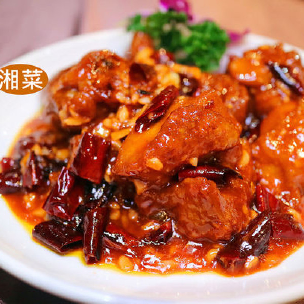 台北市 美食 餐廳 中式料理 湘菜 彭園湘菜館 (林森店)