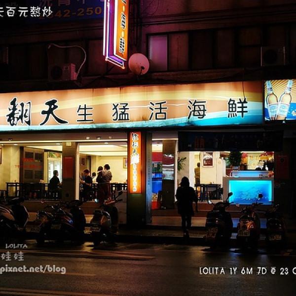 台北市 美食 餐廳 中式料理 熱炒、快炒 紅翻天生猛活海鮮