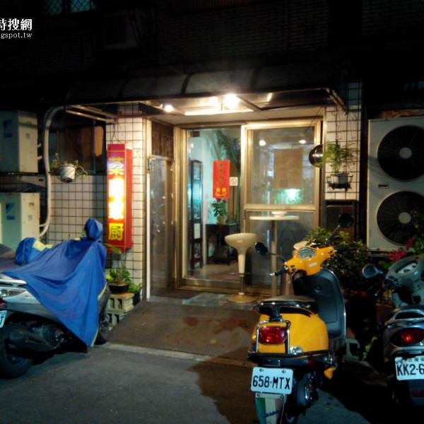 台北市 美食 餐廳 中式料理 台菜 棻蘭家廚