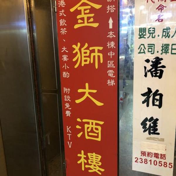 台北市 餐飲 港式粵菜 金獅大酒樓