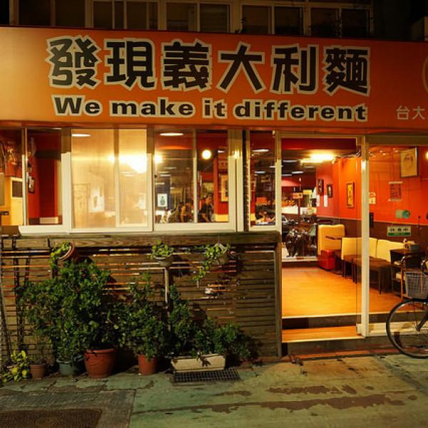 台北市 美食 餐廳 異國料理 義式料理 發現義大利麵 (公館店)