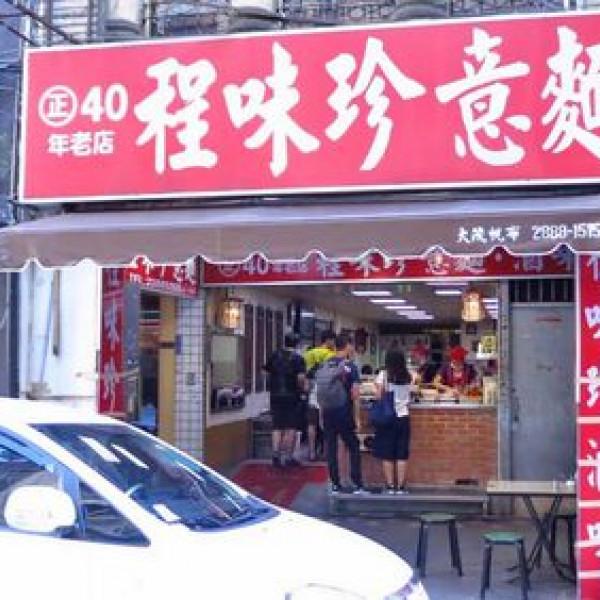 台北市 美食 餐廳 中式料理 麵食點心 程味珍台南意麵