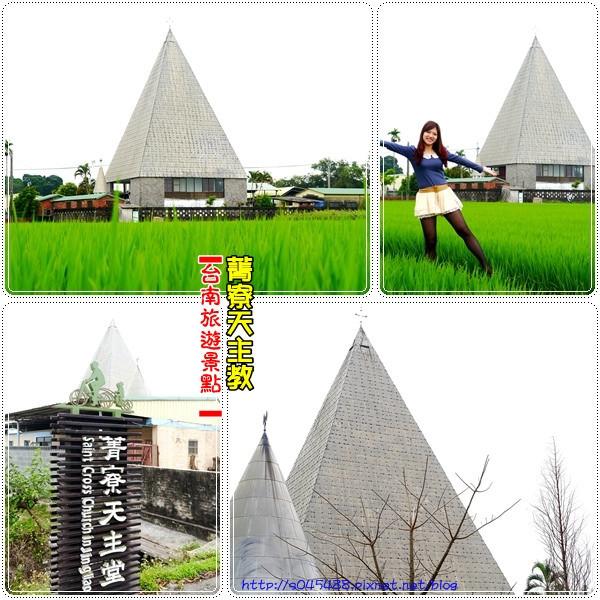 台南市 休閒旅遊 景點 古蹟寺廟 菁寮聖十字架天主堂