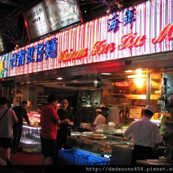 台北市 美食 餐廳 中式料理 麵食點心 華西街台南担仔麵