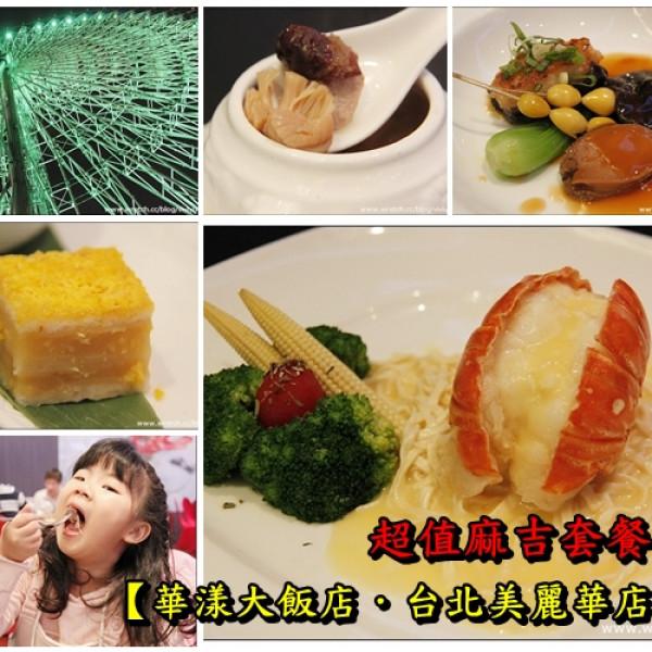 台北市 美食 餐廳 中式料理 粵菜、港式飲茶 華漾美麗華