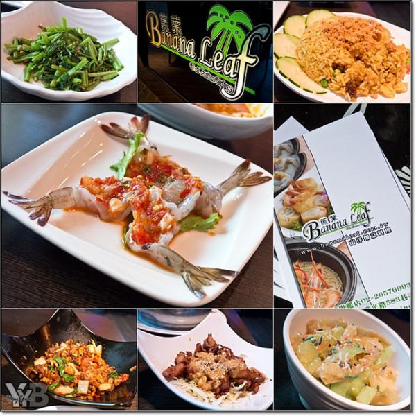 台北市 美食 餐廳 異國料理 南洋料理 蕉葉泰式料理餐廳