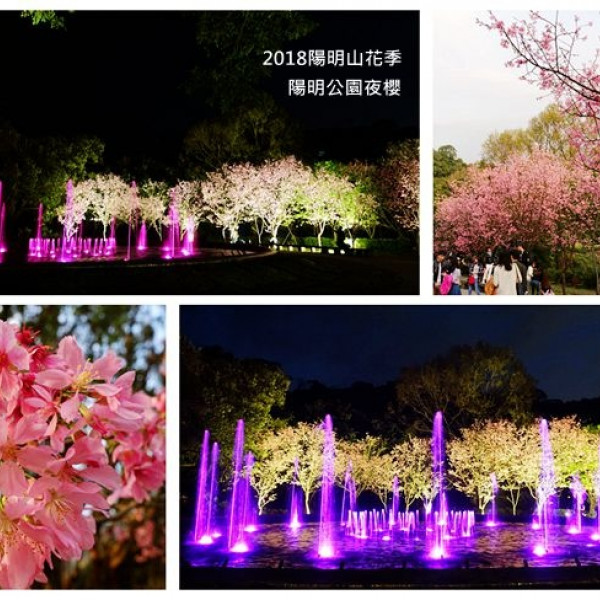 台北市 休閒旅遊 景點 公園 陽明山國家公園
