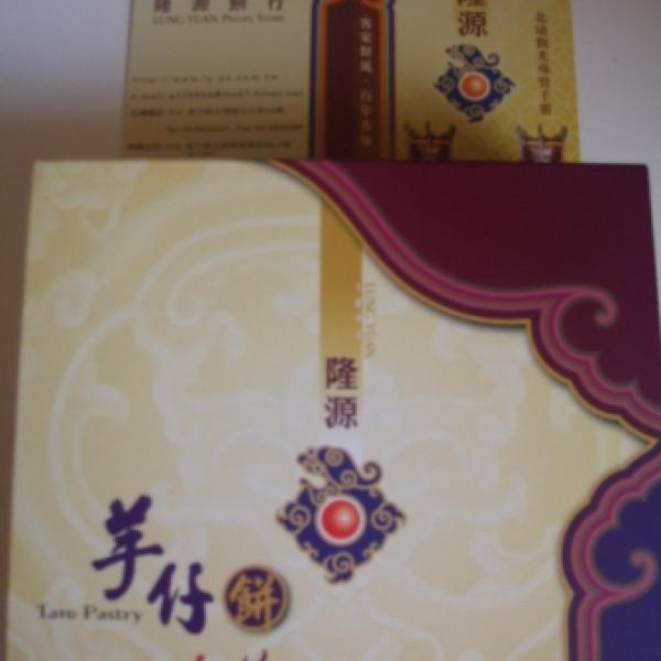 新竹縣 美食 餐廳 零食特產 零食特產 隆源餅行