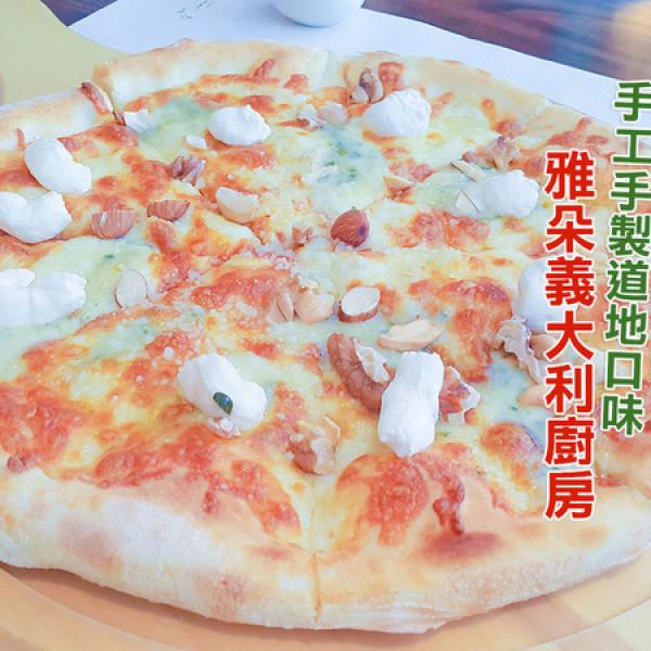 台北市 美食 餐廳 異國料理 義式料理 雅朵義大利餐廳
