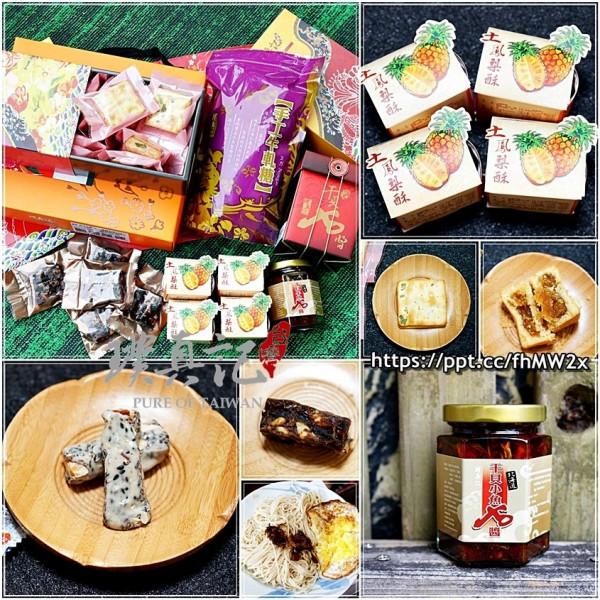 台北市 美食 餐廳 零食特產 零食特產 璞真記