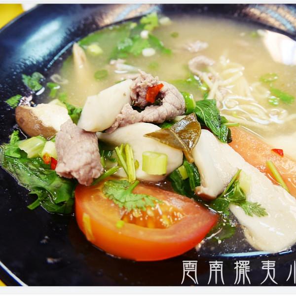 台北市 美食 餐廳 異國料理 南洋料理 雲南擺夷小吃