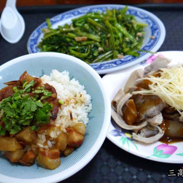 高雄市 美食 餐廳 中式料理 小吃 黃家肉燥飯