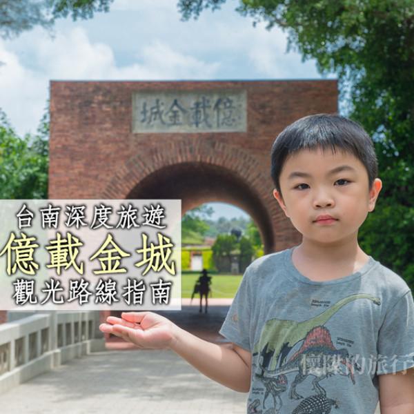台南市 觀光 觀光景點 億載金城