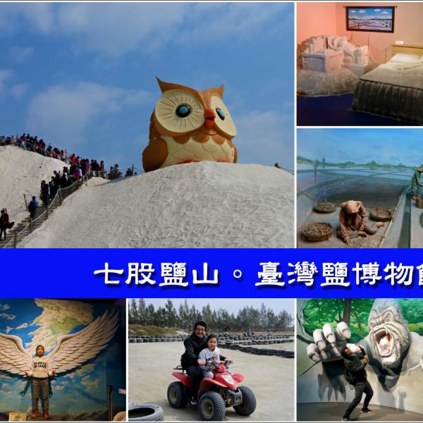 台南市 休閒旅遊 景點 觀光工廠 七股鹽山