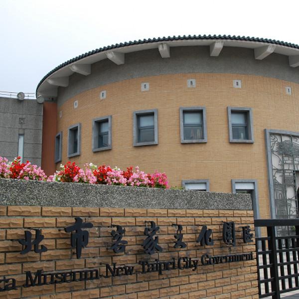 新北市 休閒旅遊 景點 展覽館 新北市客家文化園區