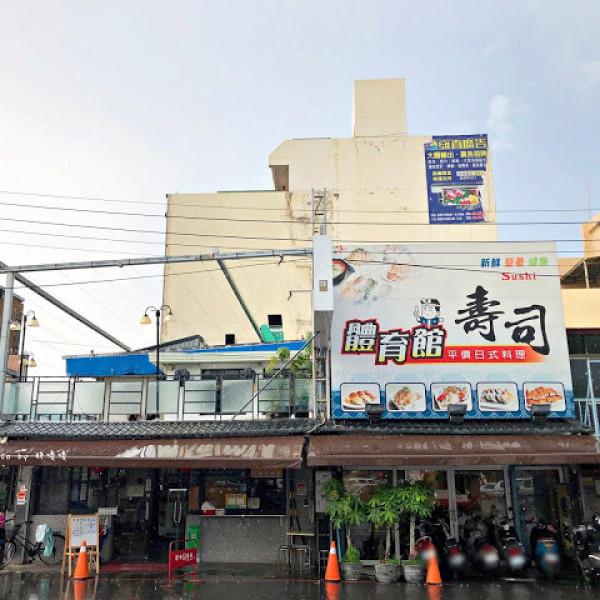 嘉義市 餐飲 日式料理 壽司‧生魚片 體育館壽司