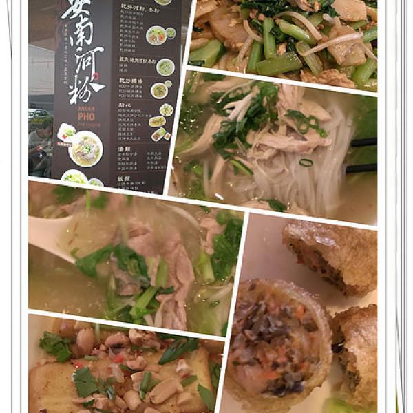 嘉義市 美食 餐廳 異國料理 南洋料理 安南河粉