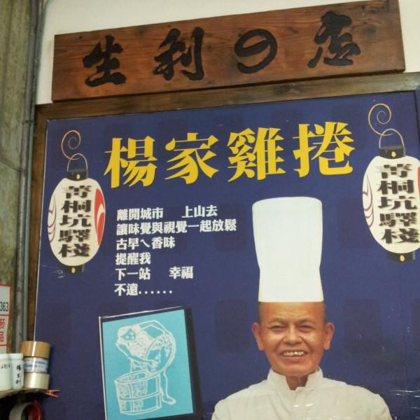新北市 美食 餐廳 中式料理 小吃 楊家雞捲