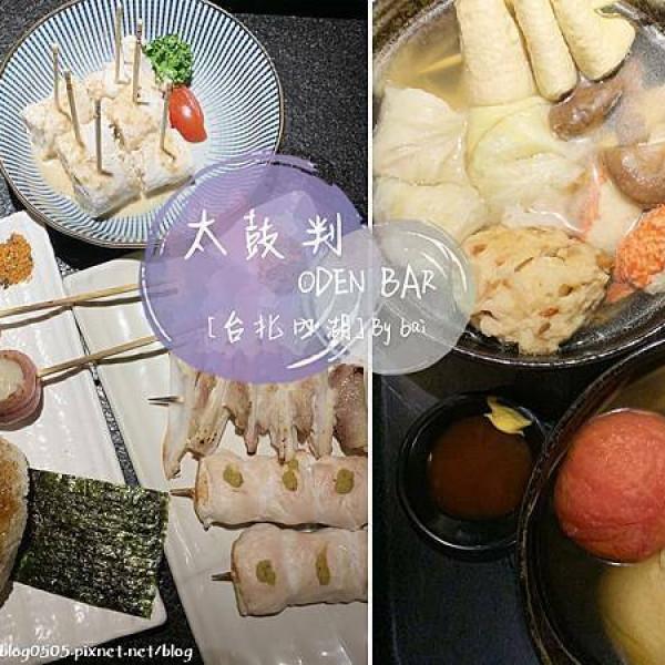 台北市 餐飲 日式料理 太鼓判 ODEN BAR