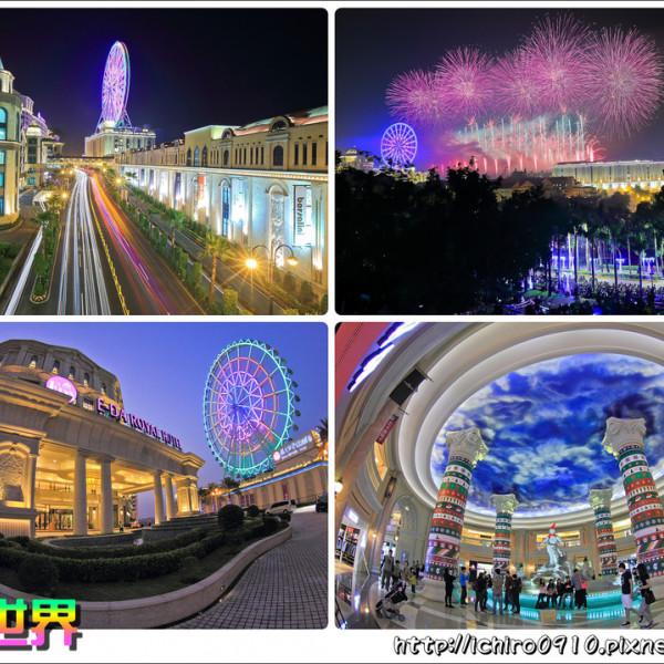 高雄市 休閒旅遊 景點 遊樂場 義大遊樂世界