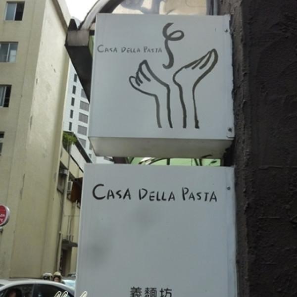 台北市 美食 餐廳 異國料理 義式料理 義麵坊 (敦化店)