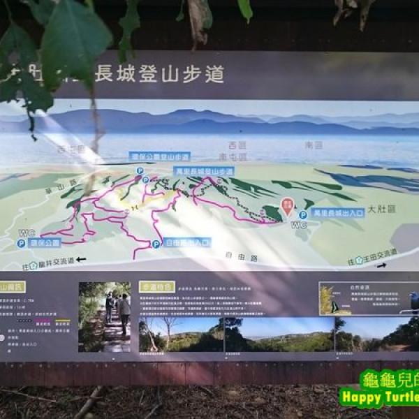 台中市 休閒旅遊 景點 古蹟寺廟 萬里長城登山步道