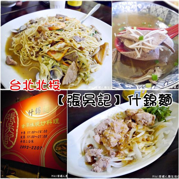 台北市 美食 餐廳 中式料理 麵食點心 張吳記什錦麵